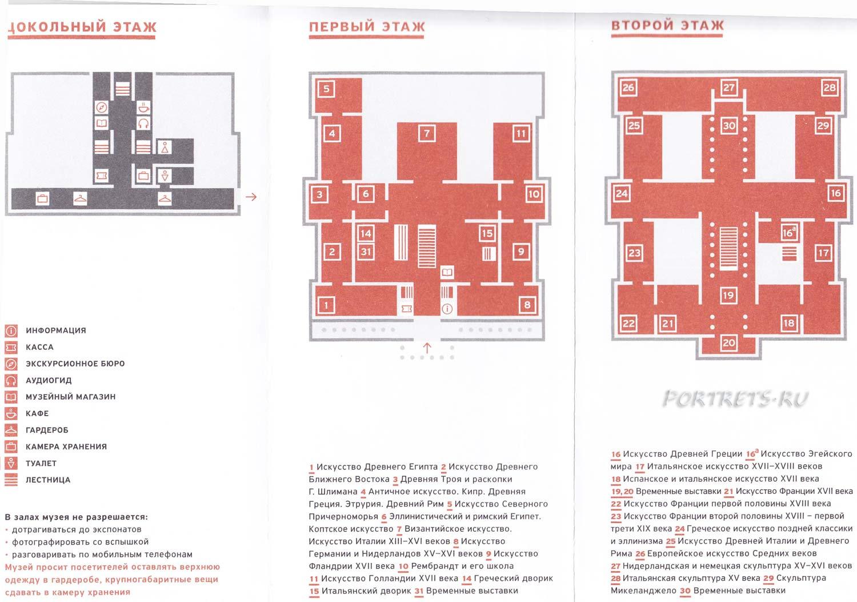 Музей пушкина схема зала